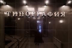 Холл  Комплекса Типография